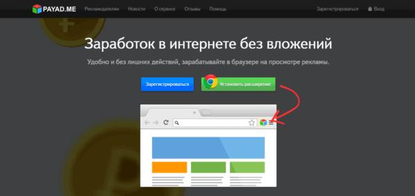 PayAd - заработок в интернете без вложений на браузере