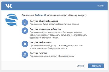 Подтверждаем доступ Senler к вашем аккаунту Вконтакте
