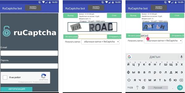 Пример RuCaptcha на мобильном телефоне