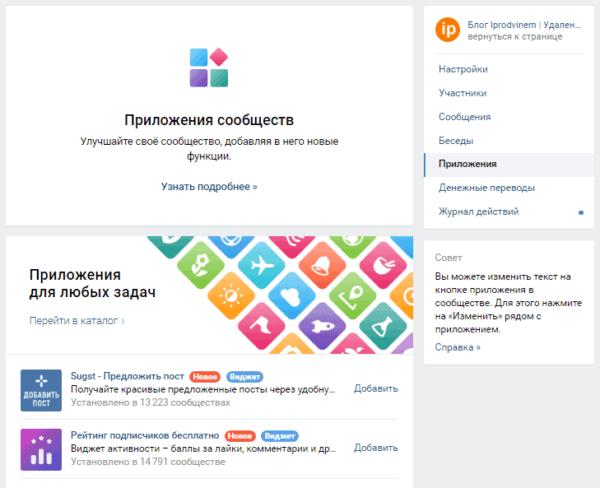 Раздел установки приложений в сообщество Вконтакте