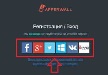 Регистрация на ApperWall