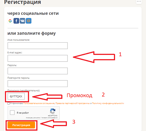 Регистрация на Irecommend ввод промокода