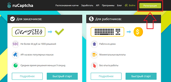 Регистрация на RuCaptcha