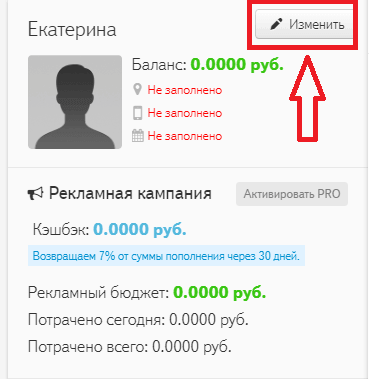 Регистрация на сервисе Payad