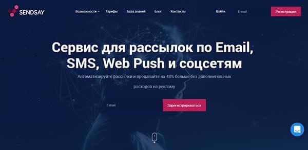 SendSay - сервис для e mail рассылок, sms, push уведомлений и соцсетей
