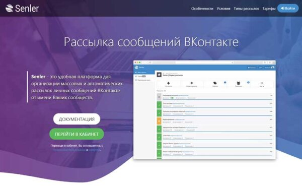 Senler - сервис для рассылки сообщений Вконтакте