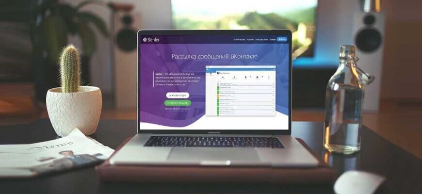 Senler – сервис рассылок и чат ботов для ВК