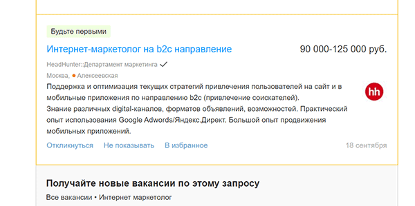 Сколько платят интернет маркетологку скриншоты с hh ru