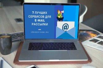 ТОП-7 лучших сервисов для e-mail рассылки