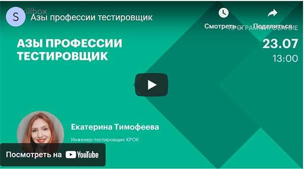 Бесплатный курс «Азы профессии тестировщик» от SkillBox