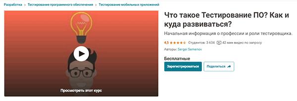 Бесплатный курс «Что такое тестирование ПО Как и куда развиваться» от Udemy.