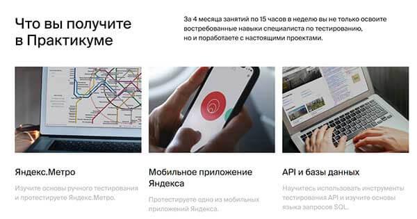 Курс «Профессия инженер по тестированию» от Яндекс Практикум