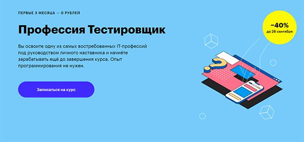 Курс «Профессия тестировщик» от SkillBox