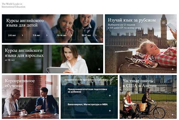 Онлайн школа английского языка English First