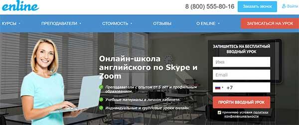 Онлайн школа английского языка Enline school