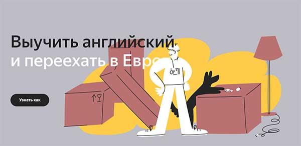 Онлайн школа английского языка Флоу от Яндекс.Практикума