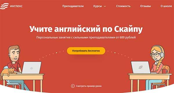 Онлайн школа английского языка Инглекс