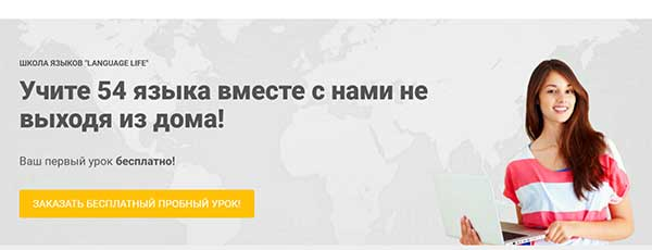 Онлайн школа английского языка Language Life