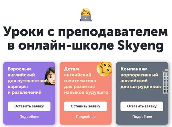 Онлайн школа английского языка SkyEng