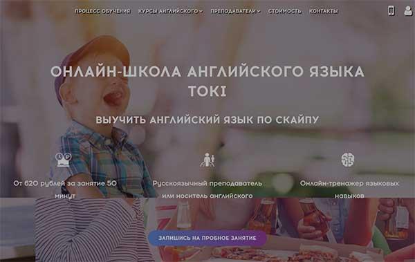 Онлайн школа английского языка Toki