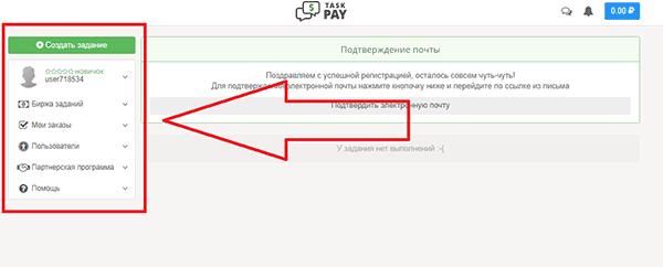 Основной интерфейс TaskPay