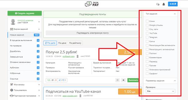 Основной интерфейс TaskPay - Фильтры