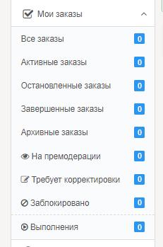 Основной интерфейс TaskPay - раздел Мои заказы
