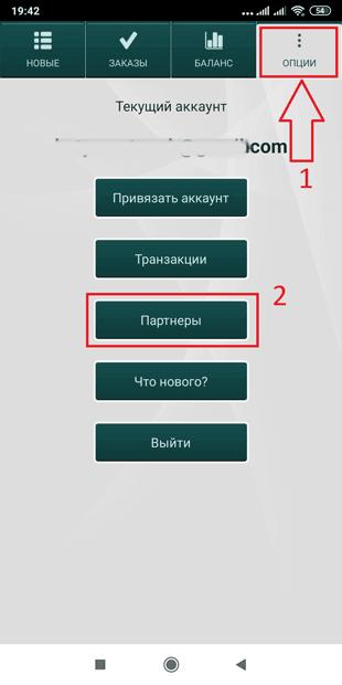 Партнерская программа AppTools