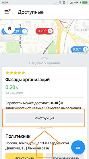 Пешие задания в Яндекс Толока