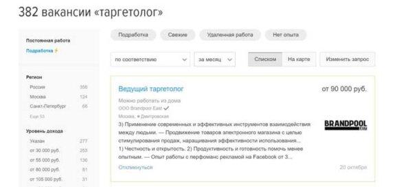 Примеры зарплат таргетолога на hh ru