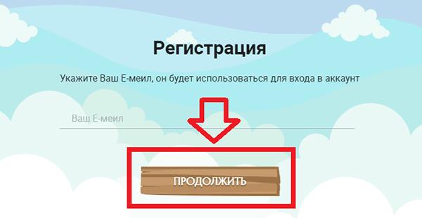 Регистрация на Golden Mines