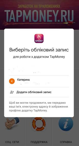 Регистрация на TapMoney