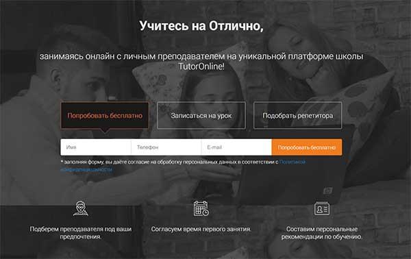 Сервис по поиску репетиторов TutorOnline