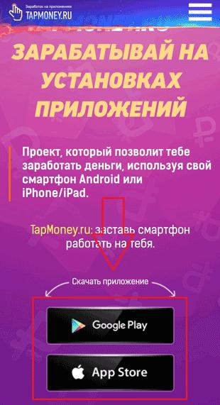 Скачивание приложения TapMoney с сайта
