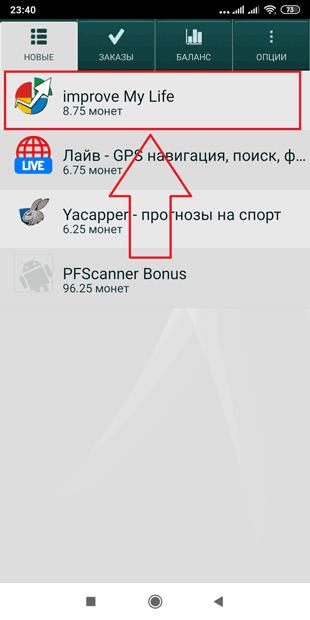 Выполнение заданий на AppTools