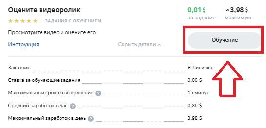 Выполнение заданий на компьютере в Яндекс Толока