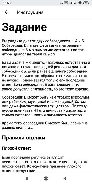 Выполнение заданий на телефоне в Яндекс Толока