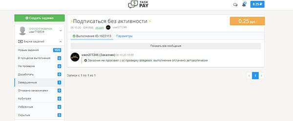 Выполняем задание на TaskPay