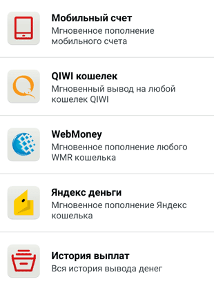 Вывод средств на TapMoney
