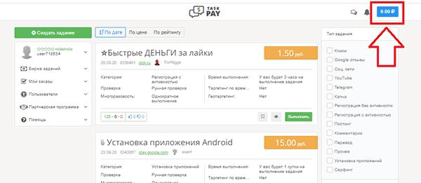 Вывод средств на TaskPay