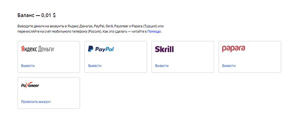Вывод средств в Яндекс Толока