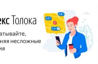 Яндекс Толока — зарабатывайте выполняяя несложные задания