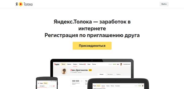 Яндекс.Толока — заработок в интернете на выполнение простых заданий от Yandex