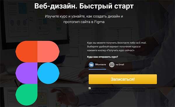 Бесплатный курс «Веб дизайн. Быстрый старт» от WebForMySelf