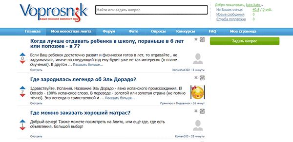 Интерфейс Вопросника, раздел Моя новостная лента
