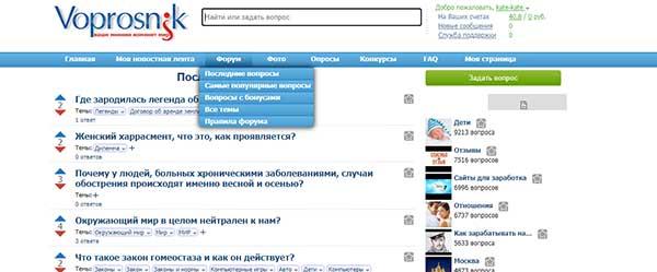Интерфейс Вопросника, раздел Форум