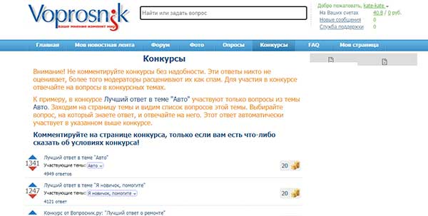 Интерфейс Вопросника, раздел Конкурсы