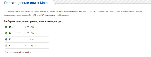 Как осуществить перевод внутри системы Perfect Money