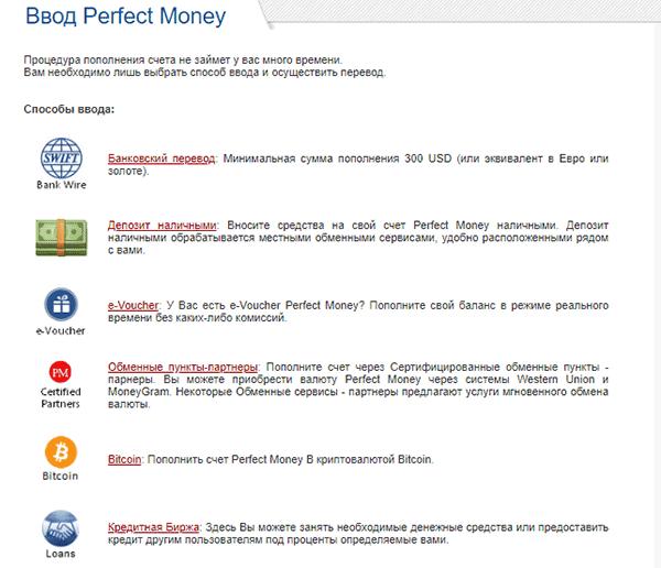 Как осуществить пополнение баланса Perfect Money