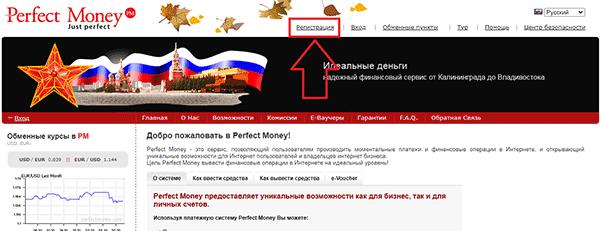 Как зарегистрироваться на Perfect Money
